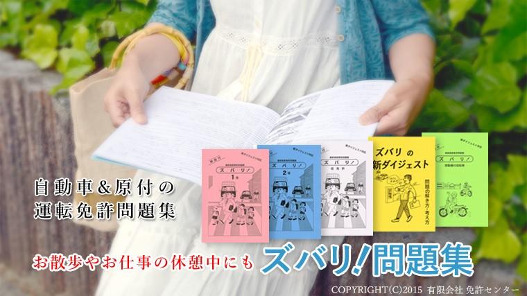 運転免許 英語、中国語の問題集【ズバリ!問題集】