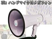 25W 拡声器