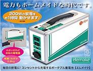 蓄電池 SL-200