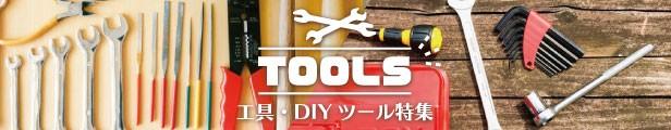 工具・DIYツール特集