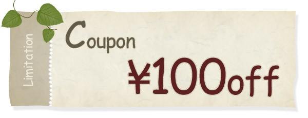 ペットフードがお得に買える【100円OFF】クーポン