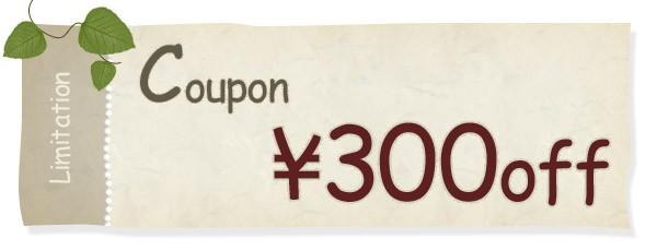 ペットフードがお得に買える【300円OFF】クーポン