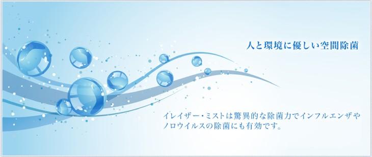 次亜塩素酸を含んだ人と環境にやさしい空間除菌・消臭水、イレイザー・ミスト