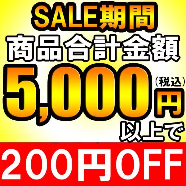 5000円以上のお買上げで★200円引き★クーポン