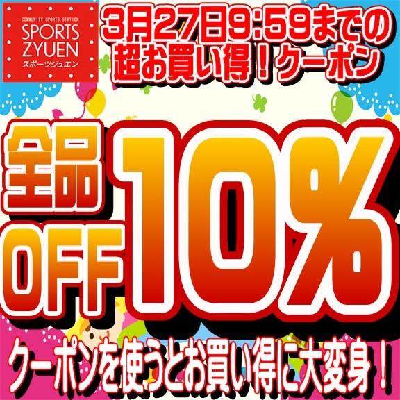 ★期間限定★スポーツジュエンYahoo!店で使える★店内全品10%OFFクーポン!