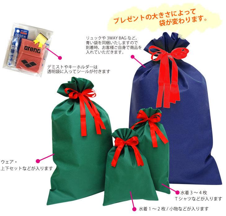 プレゼントによって袋は変わります
