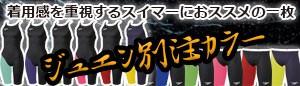 ジュエンオリジナル★別注カラー