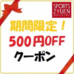 スポーツジュエン総合館★クーポン500